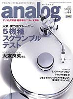 analog2014summer1