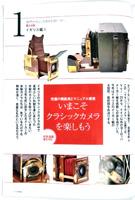 オーディオ&ニュースタイルマガジン「アナログ」  Vol.28 2010年夏号