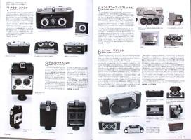 オーディオ&ニュースタイルマガジン「アナログ」 Vol.31 2011年春秋号