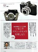 オーディオ&ニュースタイルマガジン「アナログ」 Vol.35 2012年春号