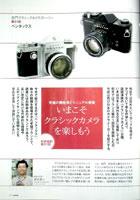 アナログオーディオ&ゆとりライフマガジン「アナログ」 Vol.36 2012年夏号