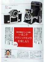 アナログオーディオ&ゆとりライフマガジン「アナログ」 Vol.39 2013年春号
