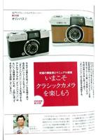アナログオーディオ&ゆとりライフマガジン「アナログ」 Vol.40 2013年夏号
