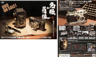 「名機の肖像-魅惑のビンテージカメラ」のDVDが発売