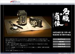 BS-ジャパン「名機の肖像」