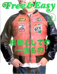 Free & Easy 2006/9号
