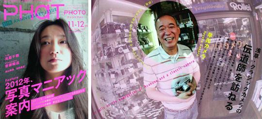 ファットフォト2011/11-12月号