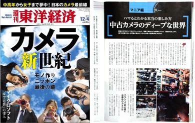 週間東洋経済12月4日号
