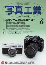 写真工業表紙