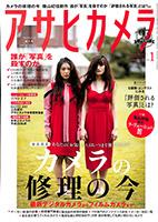 アサヒカメラ誌2019年1月号「カメラの修理の今」