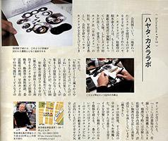 アサヒカメラ誌2019年1月号 ハヤタカメララボ