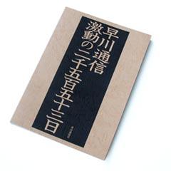 早川通信20号表紙 早川通信激動の二千五百五十三日