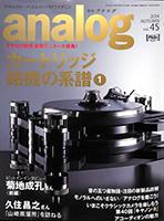 analog2014autumn1