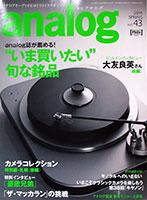 analog2014spring1