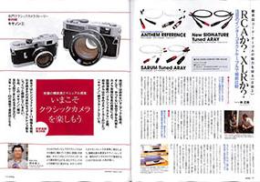 analog2014summer2