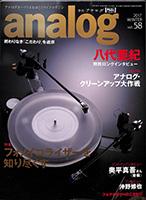 analog アナログ vol.58 2017年冬号