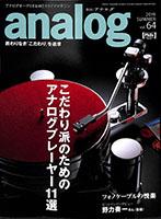 analog Vol.64 2019年夏号