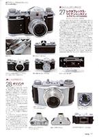analog Vol.65 2019年秋号