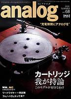 analog Vol.68 2020年夏号