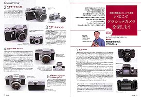 analog Vol.70 2020年冬号