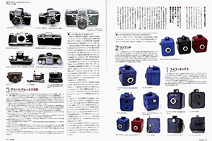 analog アナログ vol.61 2018年秋号