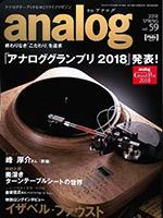 analog アナログ vol.59 2018年春号