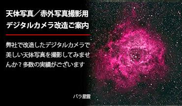 天体写真撮影用/赤外写真撮影用デジタルカメラ改造処理のご案内