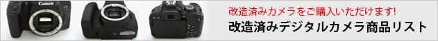 HKIR改造済みデジタルカメラ販売リスト
