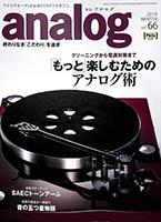アナログ Vol.66 2019年冬号