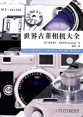 「世界ヴィンテージカメラ大全」中国版